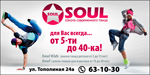 Max Media Group, soul