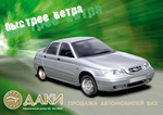 ДАКИ, ДАКИ календарь 2003