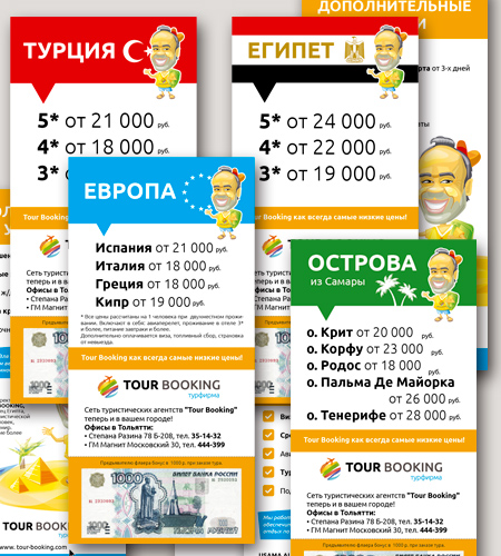 TOUR BOOKING, флаеры 2014